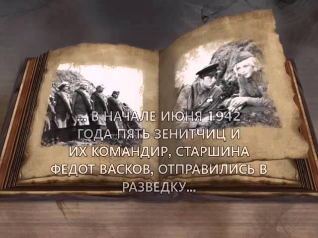 Буктрейлер по книге Б Васильева А зори здесь тихие