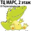 Крокодил - одежда для детей