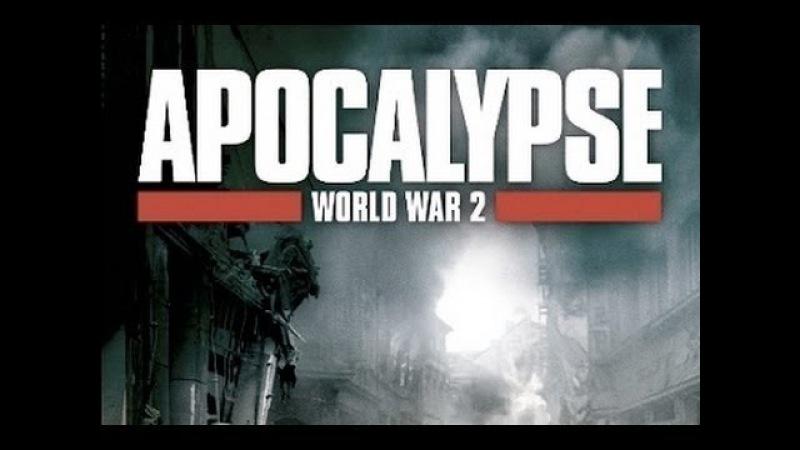 Апокалипсис: Вторая мировая война (часть 5) - Крупнейшие десантные операции