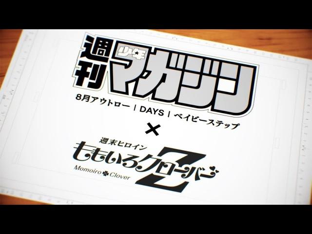 ももいろクローバーZ「BLAST!」× 週刊少年マガジン「ベイビーステップ」、「DAYS」、「8月アウトロー」COLLABO