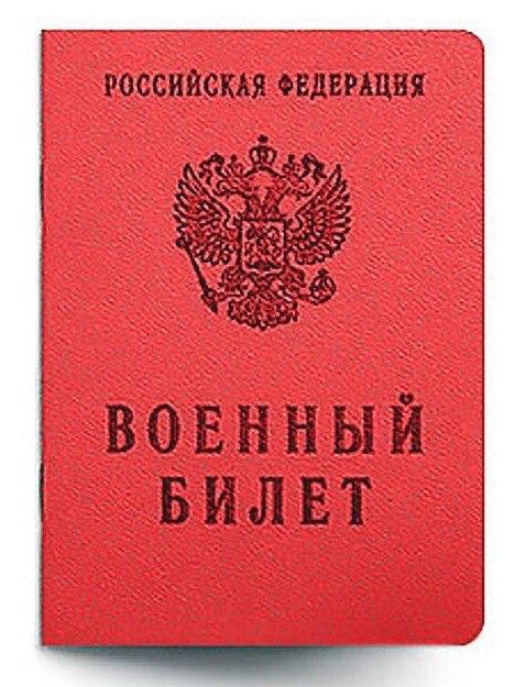 Картинки военный билет для торта