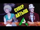 Супер Айтыш Гулкайыр Айбаш кызы VS Турат Жумаев АЙТЫС 2017