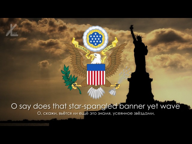 National anthem of the USA - The Star-Spangled Banner [Russian translation]