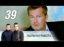 Пыльная работа 39 серия Криминальный детектив 2013