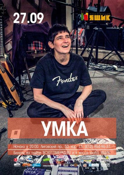 vk.com/umka2709