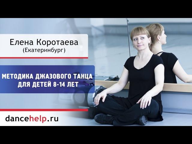 Методика джазового танца для детей 8 14 лет Елена Коротаева Екатеринбург
