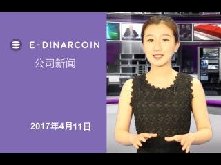 新聞 cryptocurrency E-Dinar Coin (EDR)