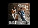 DUDA ft Сергiй Бабкiн Крила official music video