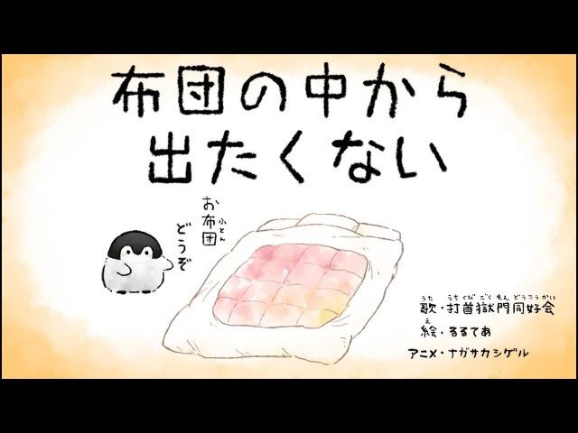 Учим японский по песням 1: 打首獄門同好会「布団の中から出たくない」