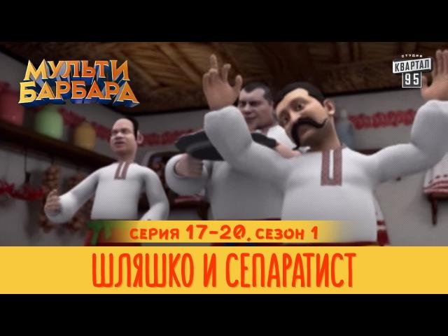 Мульти Барбара сезон 1 серии 17 20 Шляшко и сепаратист Дневник Черновецкого