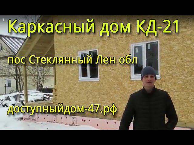 Выполнено строительство каркасного дома КД-21 в пос Стеклянный Лен области