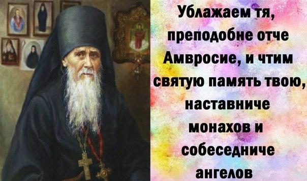 Открытка амвросий оптинский моли бога о нас