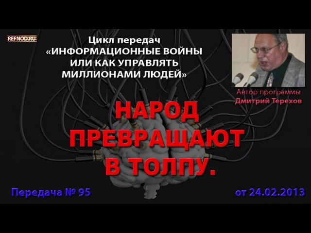 095 Народ превращают в толпу Информационные войны Дмитрий Терехов