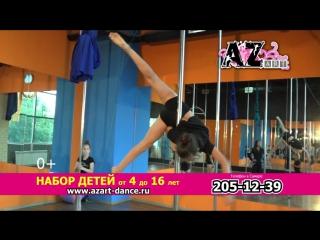 Школа танцев AZart. Набор в детские группы.
