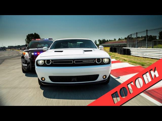 Погоня полиции за Додж Челенджер Хелкат / Police Chase Dodge Challenger Hellcat