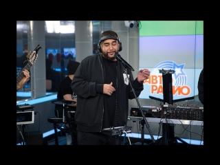 Jah khalib - лейла (#live авторадио)