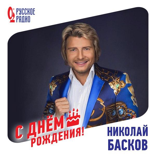 Николай басков открытка