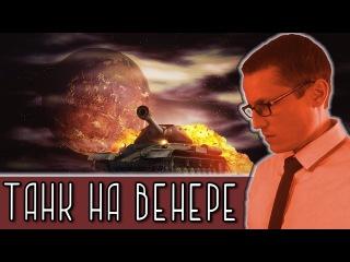 ТАНК НА ВЕНЕРЕ Новости науки и технологий