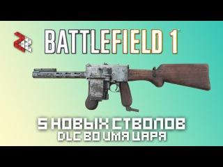 ПЯТЬ НОВЫХ СТВОЛОВ DLC Во имя Царя | Battlefield 1