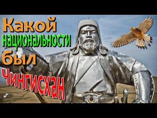 ✅ Какой национальности был Чингисхан?