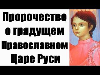 Отрок Вячеслав – Пророчество о грядущем Православном Царе Руси