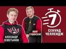 7 СЕКУНД ЧЕЛЛЕНДЖ Александр Севостьянов VS Иван Сушинский