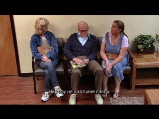 Несносный дед Альтернативные реакции на розыгрыши (русские субтитры)