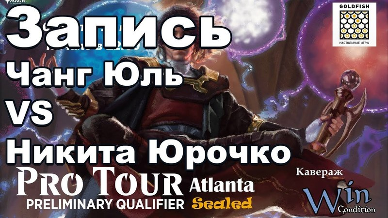 7 PPTQ Atlanta Чанг Юль vs Никита Юрочко Magic The Gathering Moscow 2018