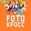 Фотокросс - 24 августа