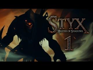 Styx:Master of Shadows/Сказ о Невидимом Гоблине/№1