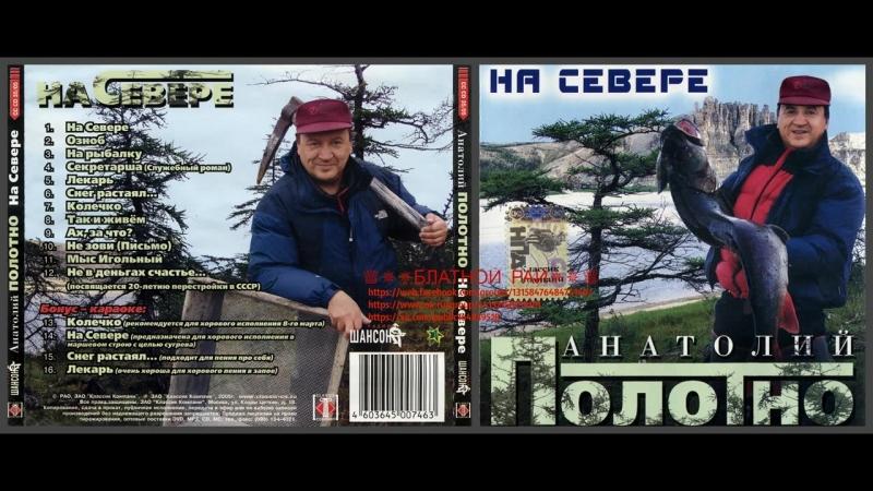 Анатолий Полотно На Севере 2005