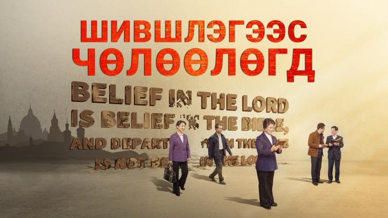 """Шившлэгээс чөлөөлөгд"""" Эзэн Есүсийн эргэн ирэлтийг угтацгаая Трейлер Монгол хэлээр"""