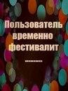 Личный фотоальбом Ильи Алехина