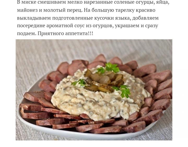 Свиной язык с простым соусом, изображение №3