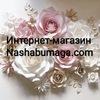 Nashabumaga.com Скрапбукинг Декупаж Декор