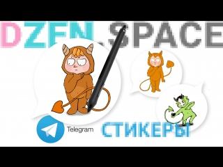Урок по созданию рисованных стикеров для Телеграм