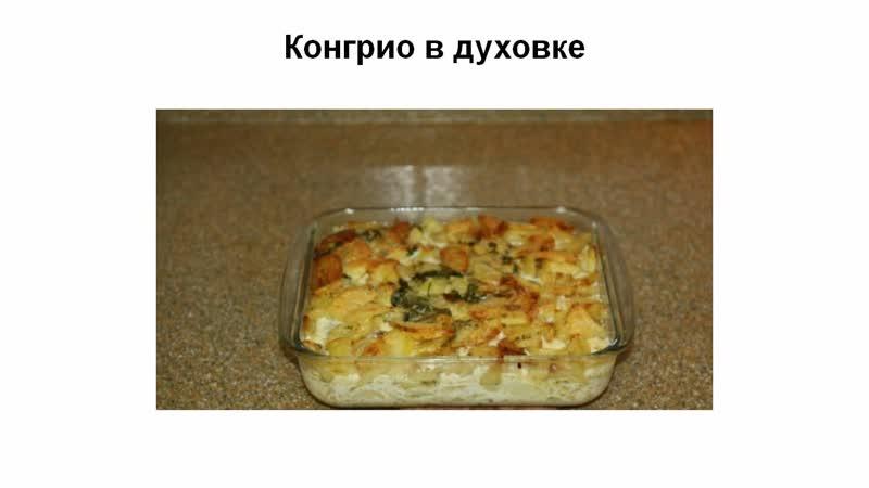 Конгрио в духовке рыба с картофелем в омлете