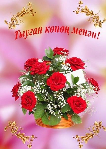 Поздравительные открытки на башкирском языке мужчину