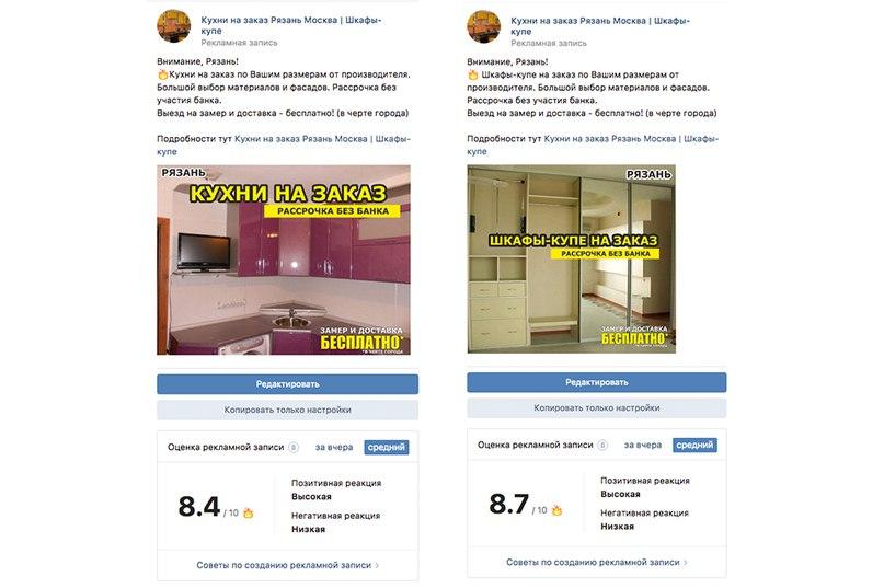 Кейс: Как получать заказы на кухни по 470 рублей, изображение №2
