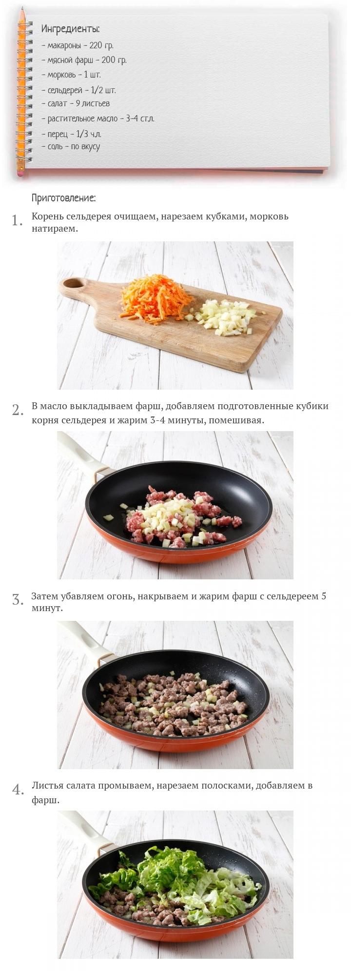 Макароны с фаршем и овощами, изображение №2