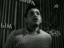 Отрывок из фильма Мне 20 лет (реж.Марлен Хуциев), Роберт Рождественский -Винтики