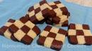 Печенье Шахматное / Homemade CHECKERBOARD COOKIES