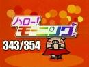 343 - Hello! Morning - HaroMoni Awards, Best 10 of 2006 [2007.01.14]