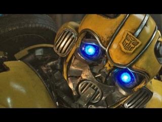 Бамблби (Bumblebee) 2018. Тизер-трейлер. Рускcий дублированный 1080p
