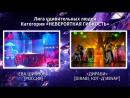 Взрывное выступление Евы Шияновой и невероятная гибкость парней без костей из Дираби!