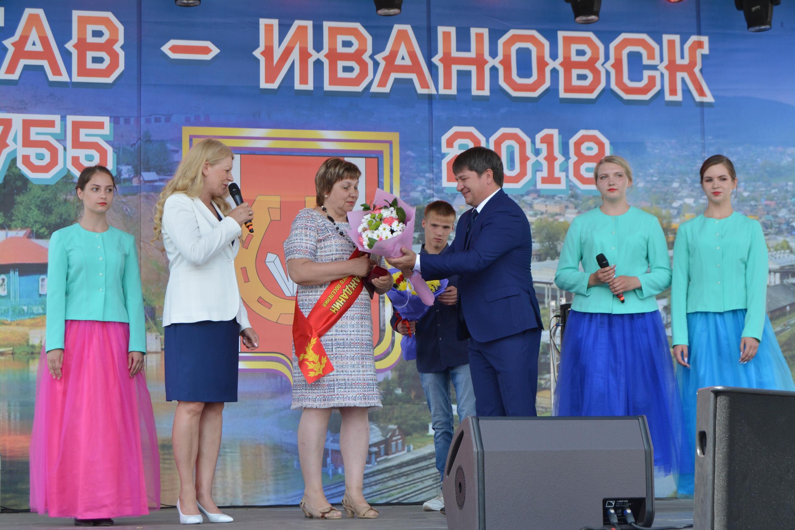 Вручение награды «Почётный гражданин города Катав-Ивановска»