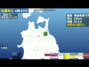 The Japanese earthquake information on the SOLiVE24 channel magnitude 4 2