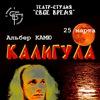 Спектакль «Калигула» 25 марта
