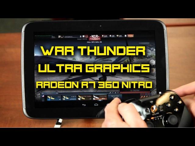 WAR THUNDER ULTRA GRAPHICS RADEO R7 360 NITRO СТРИМ PHONE PLANET