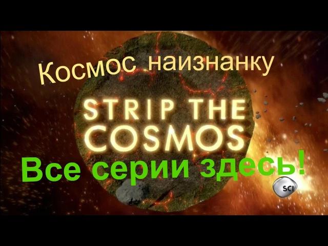 Космос наизнанку 2 сезон 1 6 серия из 6